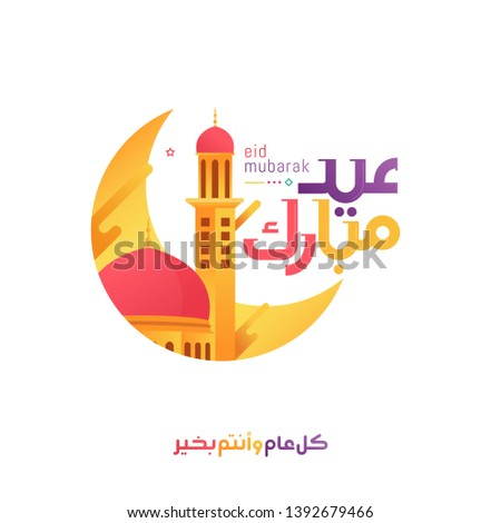 Eid mubarak with Islamic calligraphy, the Arabic calligraphy means (Happy eid). Vector illustration