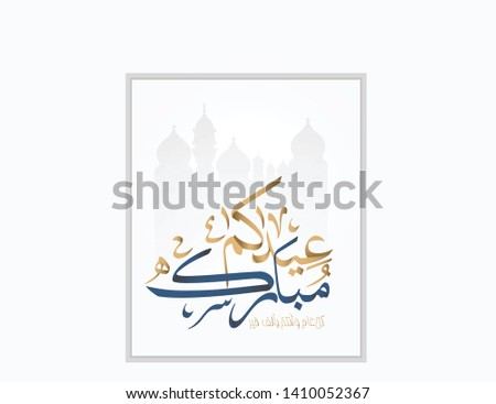 Eid mubarak with Islamic calligraphy, the Arabic calligraphy means (Happy eid). Vector illustration - Images vectorielles