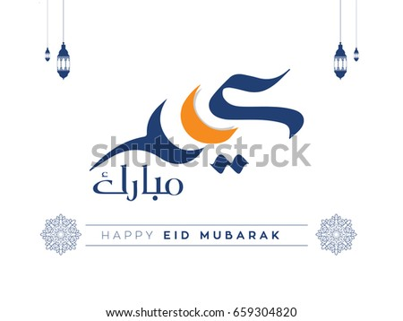 Eid Mubarak written in Arabic calligraphy for greeting cards and wishing Eid Mubarak on the Eid Occasion. #659304820