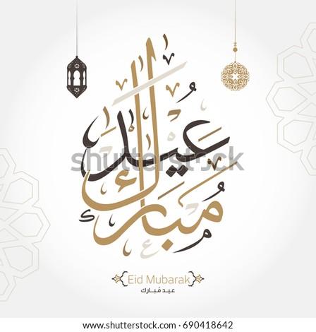 Eid Mubarak written in Arabic calligraphy useful for greeting card 1 #690418642