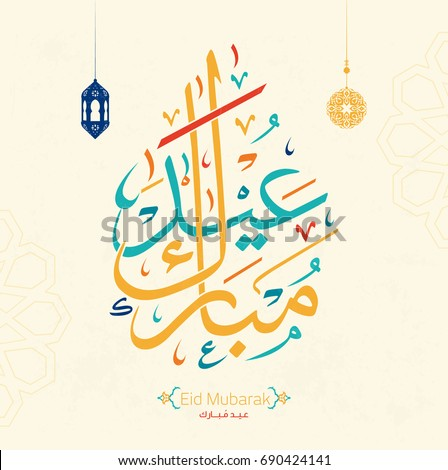 Eid Mubarak written in Arabic calligraphy useful for greeting card 2 #690424141