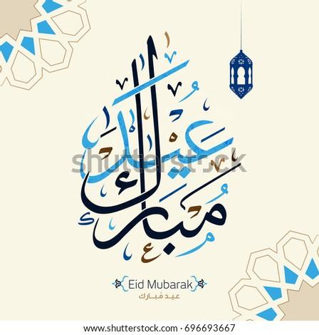 Eid Mubarak written in Arabic calligraphy useful for greeting card 3 #696693667
