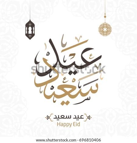 Eid Mubarak written in Arabic calligraphy useful for greeting card  #696810406
