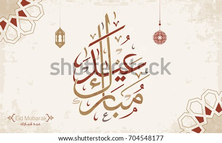 Eid Mubarak written in Arabic calligraphy useful for greeting card 5 #704548177