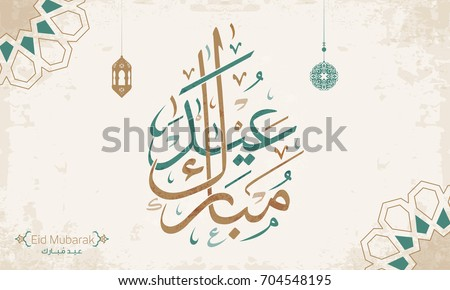 Eid Mubarak written in Arabic calligraphy useful for greeting card 4 #704548195
