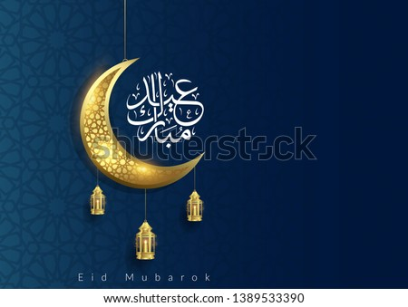 Eid mubarok islamic background template #1389533390