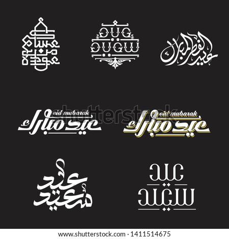 Eid Typography collection Arabic vector