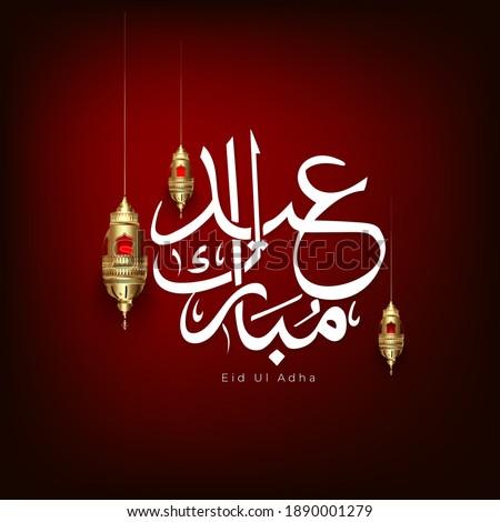 Eid Ul Adha islamic background template. arabic islamic calligraphy of text Eid Ul Adha. Eid Mubarak celebration.