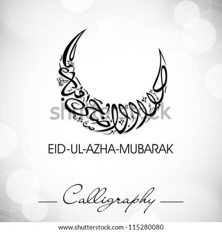 Eid-Ul-Adha-Mubarak or Eid-Ul-Azha-Mubarak Arabic Islamic calligraphy for Muslim community festival EPS 10