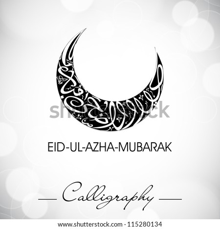 Eid-Ul-Adha-Mubarak or Eid-Ul-Azha-Mubarak,  Arabic Islamic calligraphy for Muslim community festival. EPS 10. - stock vector