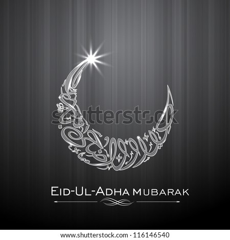 Eid Ul Adha Mubarak or Eid Ul Azha Mubarak, Arabic Islamic calligraphy for Muslim community festival. EPS 10. - stock vector
