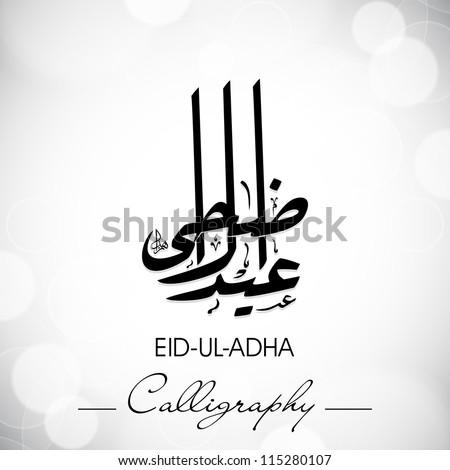 Eid-Ul-Adha or Eid-Ul-Azha, Arabic Islamic calligraphy for Muslim community festival. EPS 10.