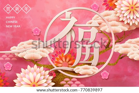 Elegant Chinese new year design, fortune and happy new year in Chinese word, graceful light pink pine tree and flowers elements