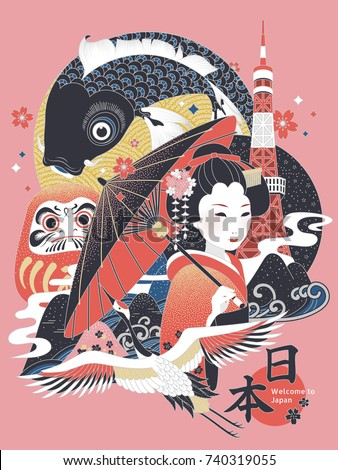 Elegant Japan concept illustration, cultural symbol with Japan country name in Japanese word
