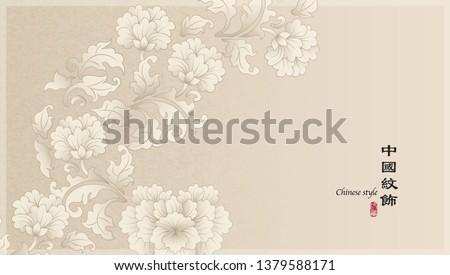 elegant retro chinese style