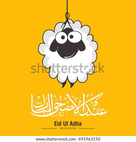 Elegant Wallpaper design based on Islamic Calligraphy with hanging sheep for Muslim Festival Eid Ul Adha.