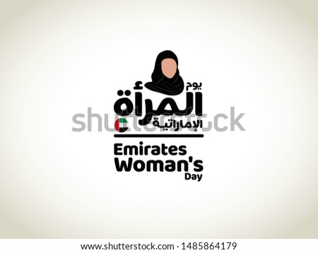 Emirates Women's Day vector with women. Emirates Women's Day written in arabic