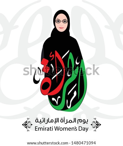 Emirates Women's Day vector with women. translation from arabic(Emirates Womens Day). Vector 1
