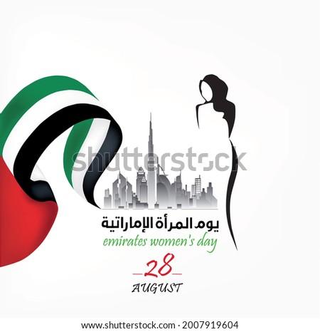 Emirati Women's Day celebration UAE written in arabic Stockfoto ©