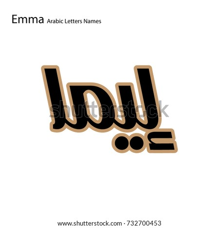 english letters names  emma