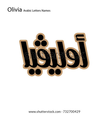 english letters names  olivia