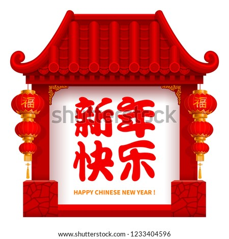 Entrance with bamboo roof in Chinese style, decorated with traditional red lanterns. Translation Happy New Year - on gate, wishes of Good Luck - on lanterns. Vector illustration.