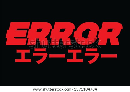 Error Japanese glitch graphic print (the Japanese symbols mean