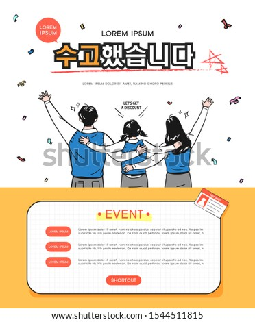 """examinee's discount event.  Korean Translation: """"Thank you for your efforts""""  Vector illustration."""