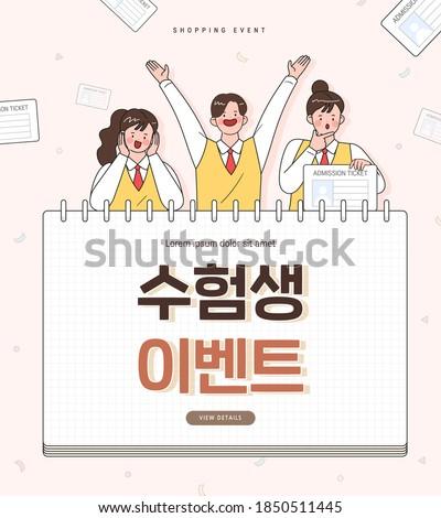 "examinee's discount event. Vector. illustration. Korean Translation : ""test identification slip Event"""