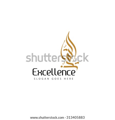excellence logo illustrator