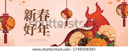 Exquisite flowers poking out of bull shaped paper cut holes, Chinese translation: Good lunar year starts with new wonderful spring, good forune