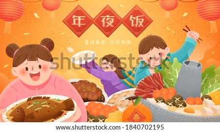 Family celebrating the New Year's reunion, with mom serving and kids enjoying tasty dishes, Chinese Translation: New Year's reunion dinner, welcome new year with blessing