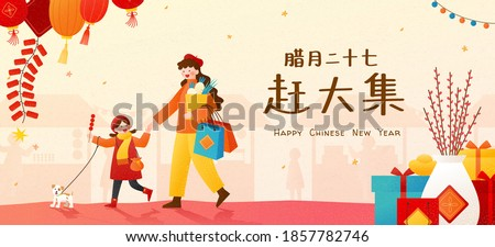 Family do the lunar new year shopping together, Catch up the fair on 27th of the lunar year written in Chinese words