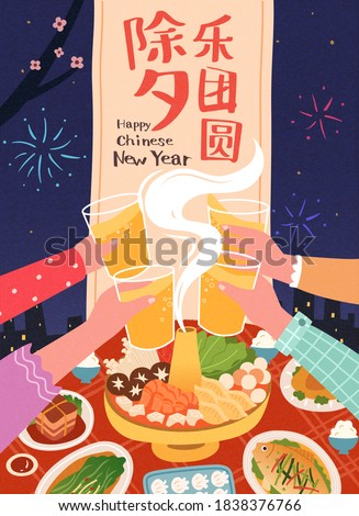 Family doing cheers at the table and enjoying tasty dishes, Chinese Translation: Chinese New Year's Eve Reunion