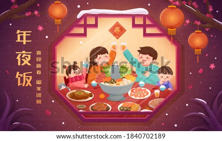 Family gathering for Chinese New Year's reunion dinner, view through window, Chinese Translation: reunion dinner, welcome new year happily