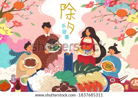 Family members are holding traditional dishes, gathering around the table full of cuisine. Chinese Translation: happy reunion in Chinese new year's eve