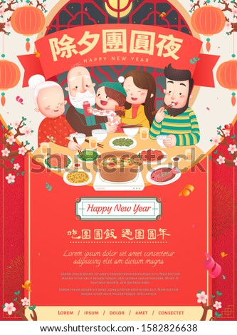 Family reunion dinner poster, Chinese text translation: new year's eve reunion and have a perfect year