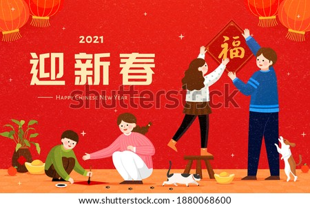 Family write and put on spring couplet together for lunar new year, Chinese text translation: Fortune and welcoming the spring festival Photo stock ©