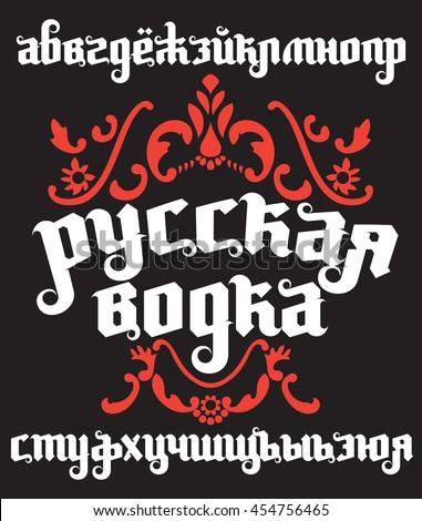 fantasy gothic font. cyrillic...