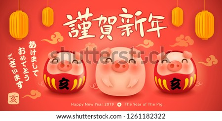 Fat Little Piggy and The Lucky Pig. Happy New Year 2019. Chinese New Year. The year of the pig. Translation: Happy New Year.