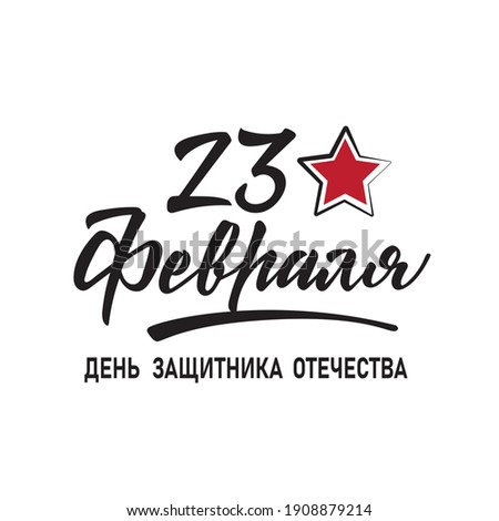 February 23. Defender of the Fatherland day. Lettering in calligraphy style on Russian language. Template for posters, postcards, banners. Translation Russian inscriptions: February 23. Stock photo ©