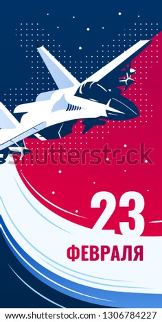 February 23 greeting card. Defender of the Fatherland Day -Russian national holiday. Russian fighter, military aircraft, flag of Russia. Color vector illustration
