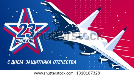 February 23 greeting card. Defender of the Fatherland Day -Russian national holiday. Russian fighter, military aircraft, star with band of Russian flag colors. Color vector illustration