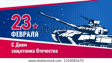February 23 greeting card. Defender of the Fatherland Day -Russian national holiday. Third-generation Russian battle tank. Color vector illustration