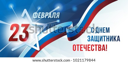 "February 23. Greeting card design. ""February 23. Happy Defender of the Fatherland Day"" in Russian"