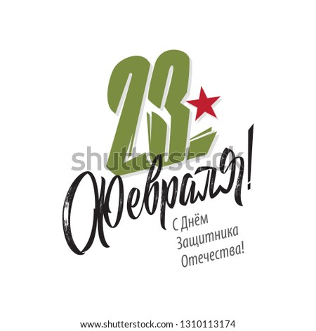 February 23-holiday in Russia. February 23 handwritten lettering, typography vector design for greeting cards and poster. Russian translation: February 23, Happy Defender Of The Fatherland Day.