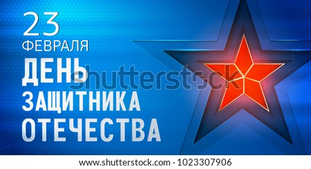 "February 23. On a blue background, with a red star. ""February 23. Defender of the Fatherland Day »in Russian"