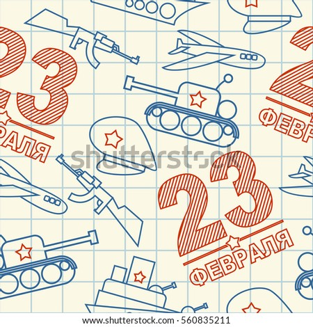 february 23 pattern