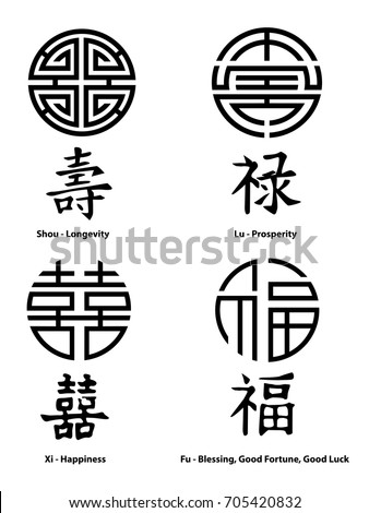 Feng Shui Signs. China Signs. Longevity, Prosperity, Happiness, Blessing, Good Fortune, Good Luck Stock photo ©