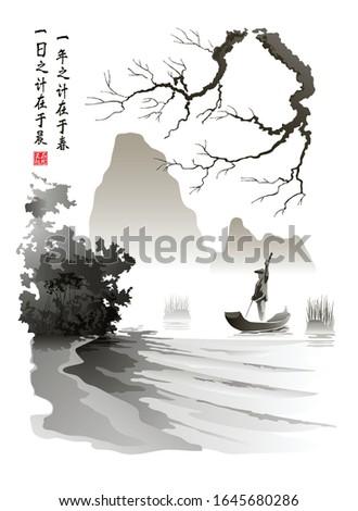 fishing boat in lake vector